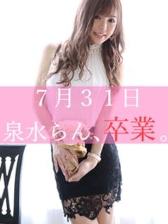 泉水 らん (イズミ ラン) ‐ 7/31日卒業 ‐