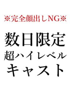 宝城りい(ホウジョウ リイ) ♡完全プレミアムガール!!♡