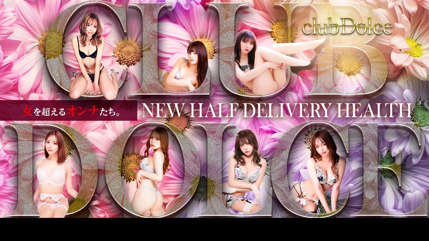 東京・新宿・六本木 高級ニューハーフヘルス Dolce ~ドルチェ~